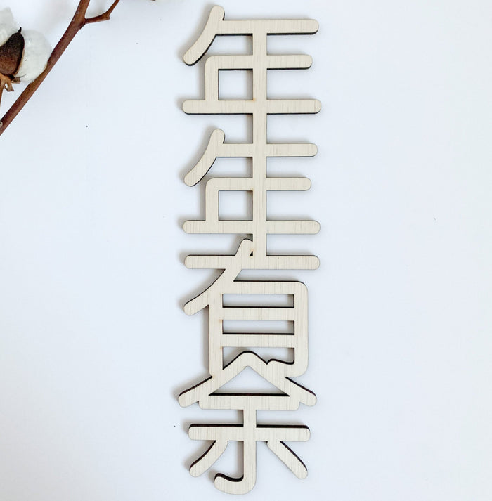 Vertical Chinese Greetings Plaque