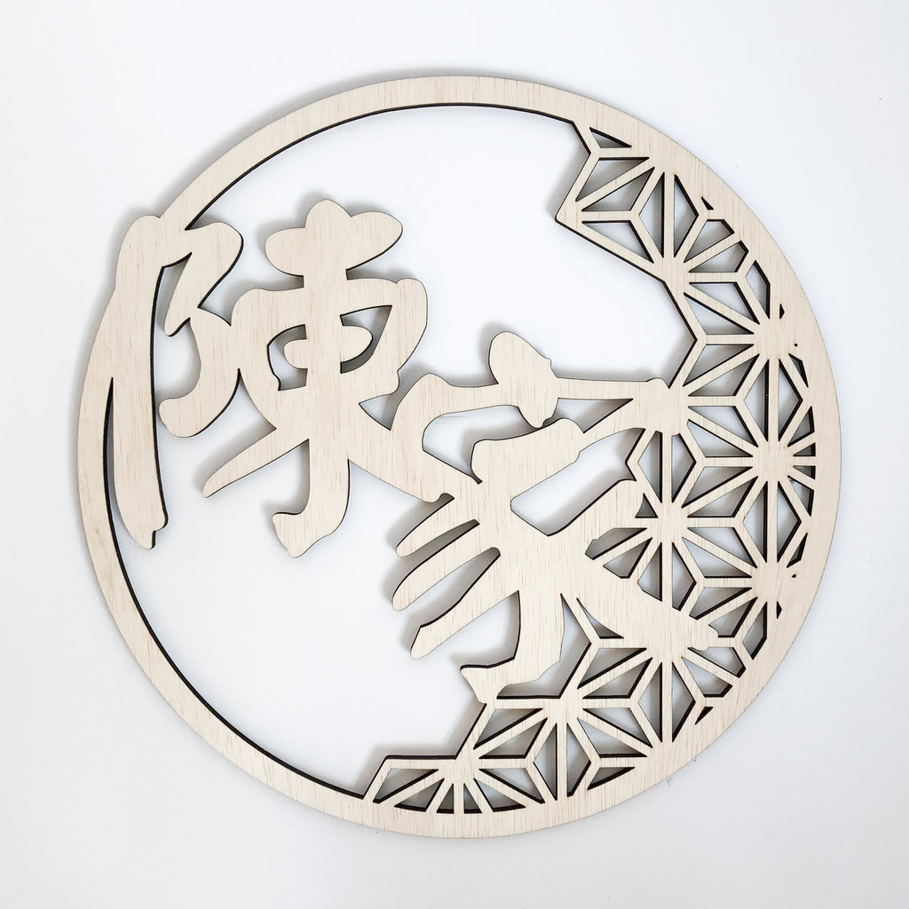 Custom Starburst Pattern Chinese Plaque - Urban Li'l