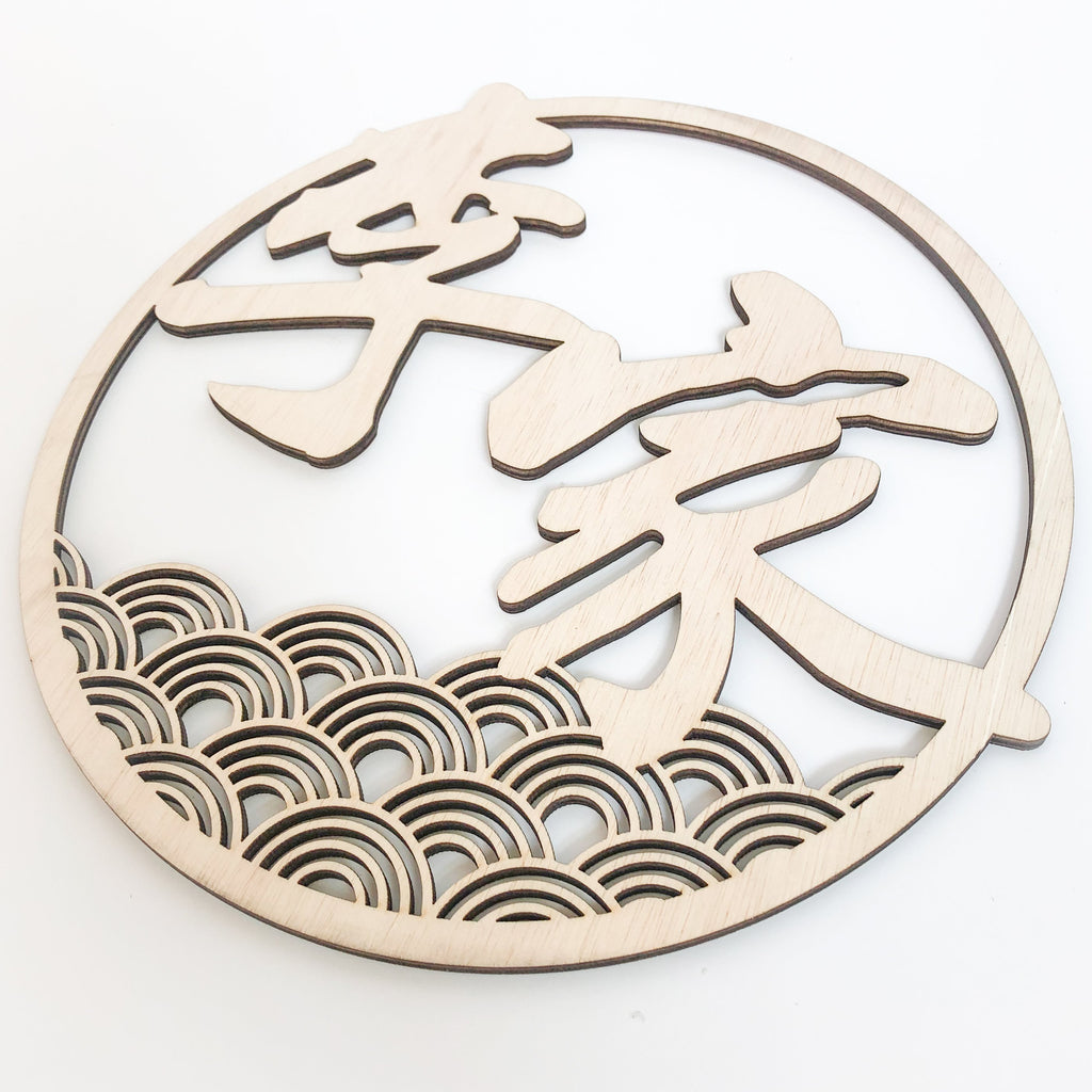Custom Horizontal Wave Pattern Chinese Plaque