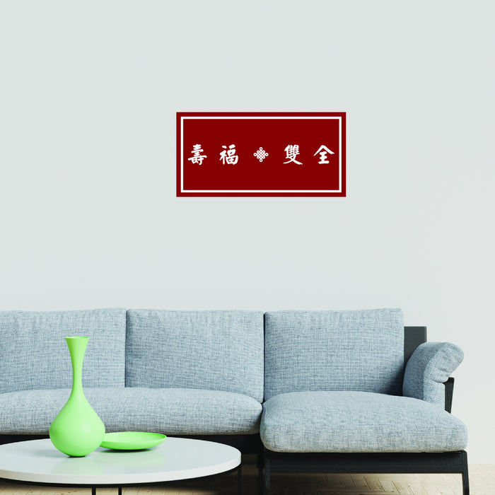 Custom Chinese Knot Wall Decal