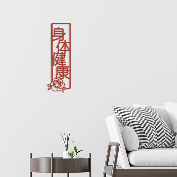 Peony Vertical Chinese Greetings Plaque