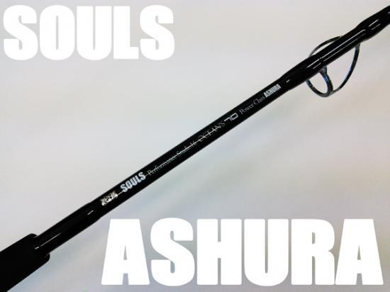Souls Performance Studio XVI OCEAN'S Power Class ASHURA PS-O70PCS - KBE Anglers Hub
