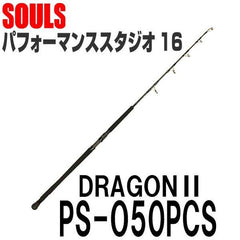 Souls Performance Studio XVI OCEAN'S Power Class DRAGON II PS-O50PCS