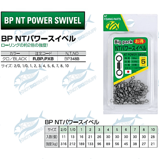 NT Power Swivel (Big Pack) - KBE Anglers Hub