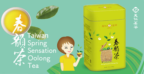 2021 Spring Sensation Oolong Tea