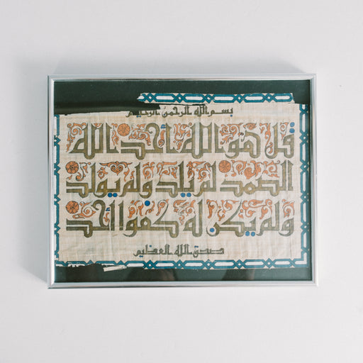 Vintage Egyptian Handmade Papyrus Surah al Ikhlas Quran Painting