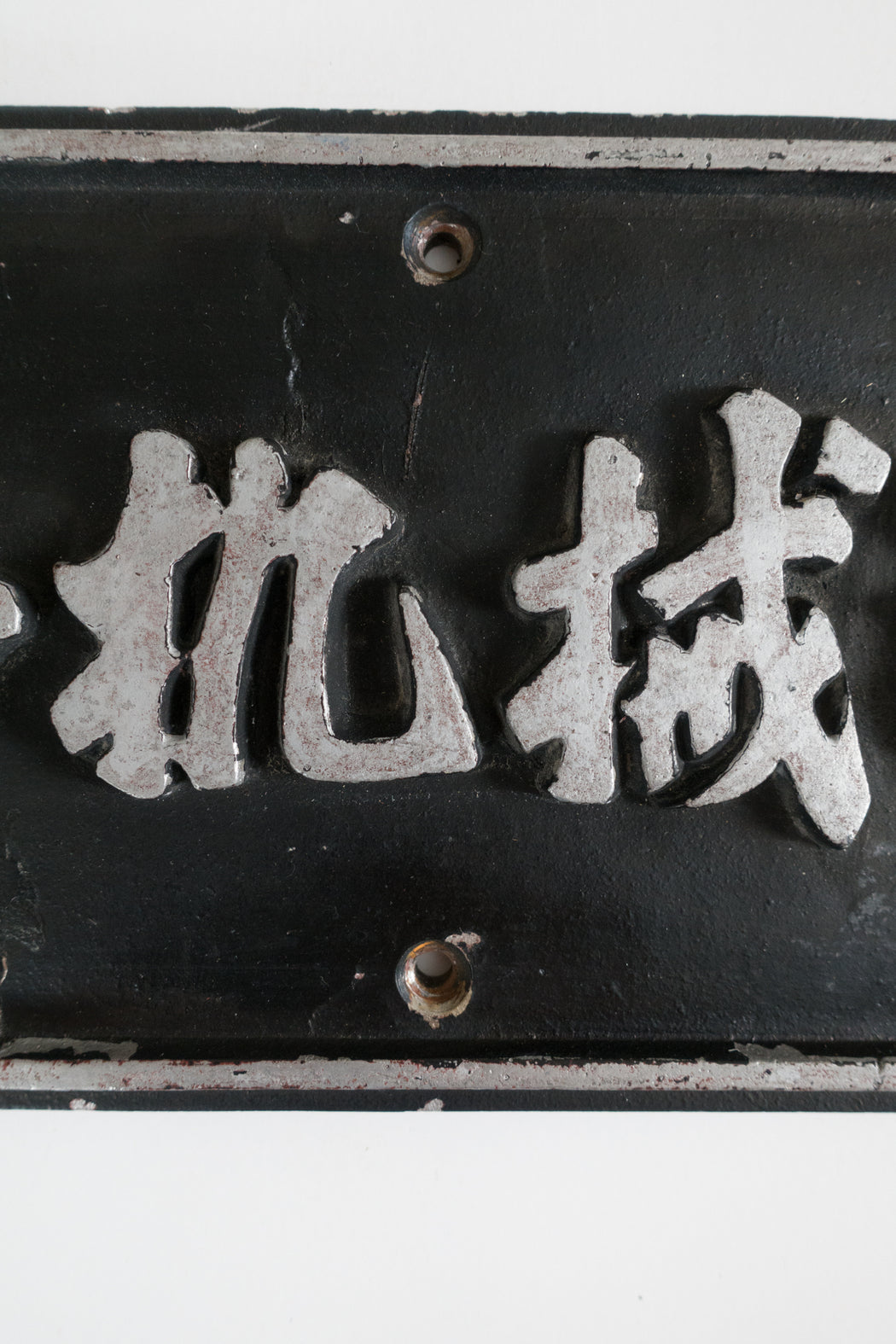 Vintage Chinese Manufacturing Company Sign