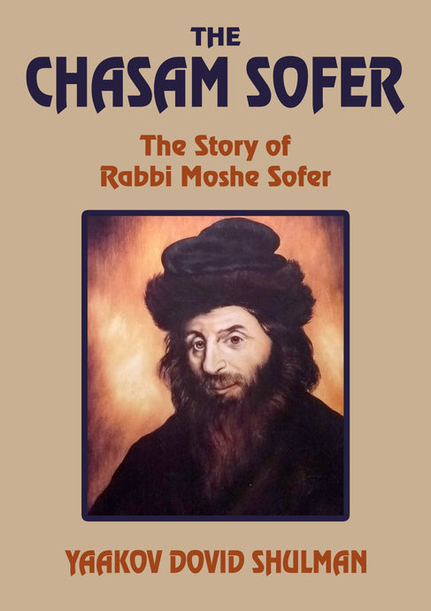 The Chasam Sofer - A Maggid's Market Audio-Books