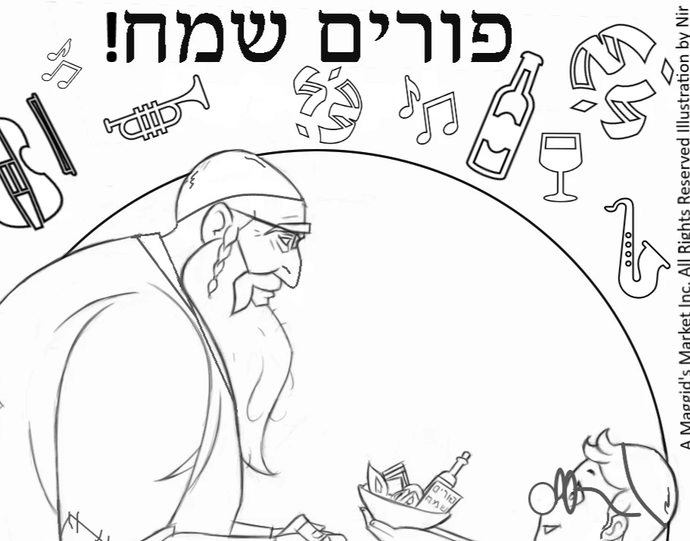 Activity Purim Sameach Page - A Maggid's Market Audio-Books