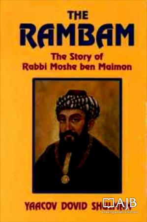 The Rambam - A Maggid's Market Audio-Books