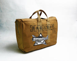 【uscountrystore】-  MIMURA YOKOThe EASTMAN AVIATOR'S KIT BAG AN 6505-1  TYPE 1