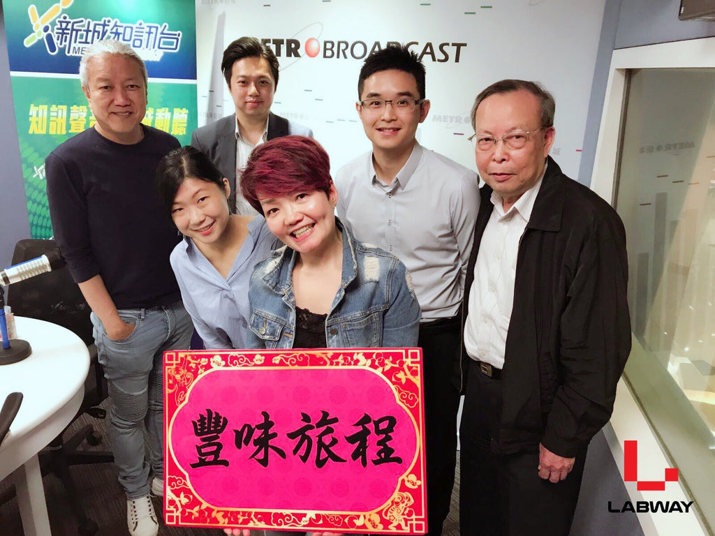 Radio Broadcast Interview: Metroinfo Radio「豐味旅程」 on 4th June 2017