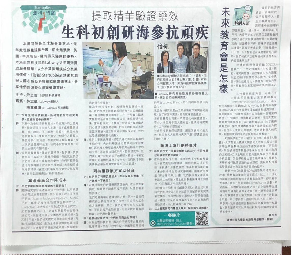 2 November 2018: Feature in the Hong Kong Economic Journal | Labway於信報StartupBeat的報導