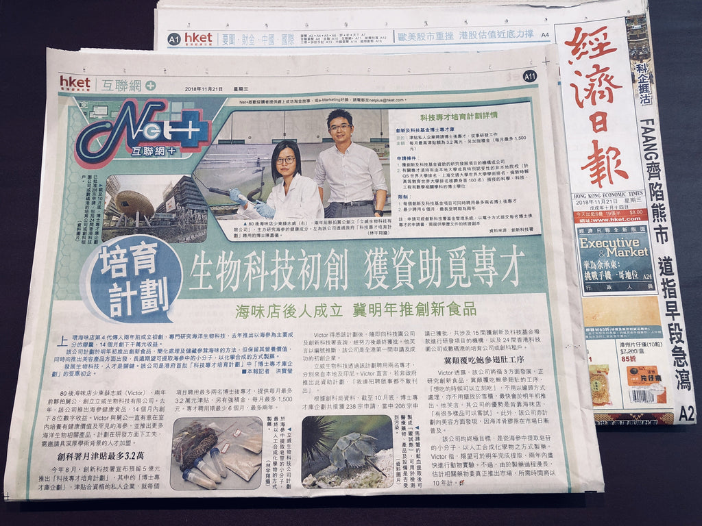 21 November 2018: Feature in the The Hong Kong Economic Times 。 Labway於經濟日報的報導