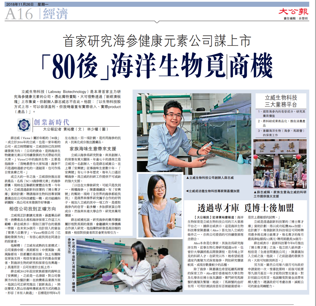 26 November 2018: Feature in the Hong Kong Da Gong Pao 。 Labway於香港大公報的報導