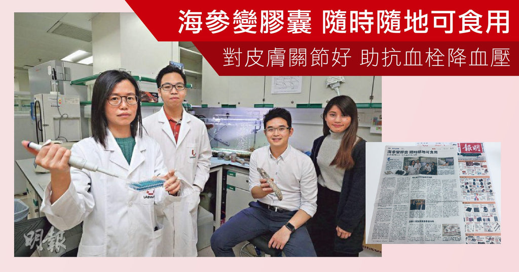 15 March 2019: Feature in Ming Pao | Labway於明報的報導
