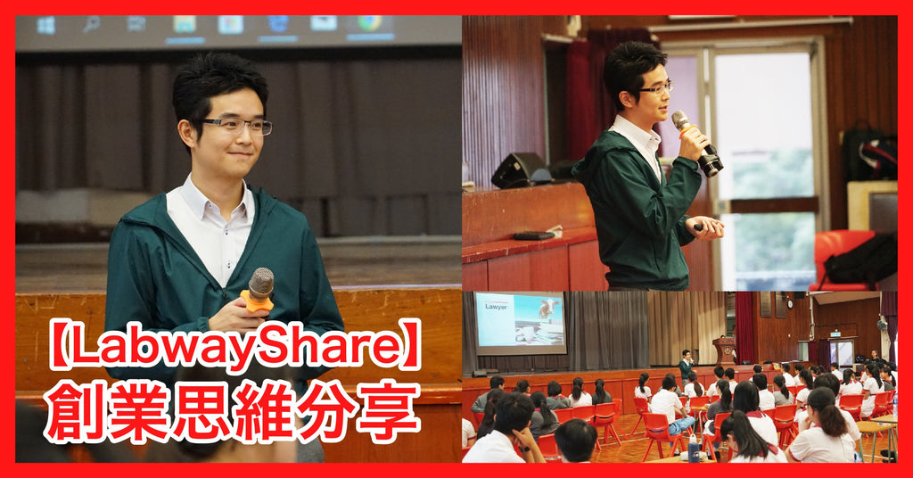 【LabwayShare】18 Oct 2019: Labway Sharing Session | 創業思維分享