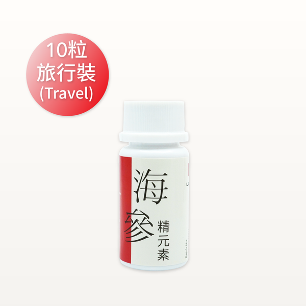 SC-3 Travel Pack (10 Capsules)
