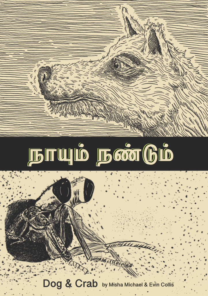 "Now available for pre-order:  நாயும் நண்டும் --  ""Dog & Crab"""
