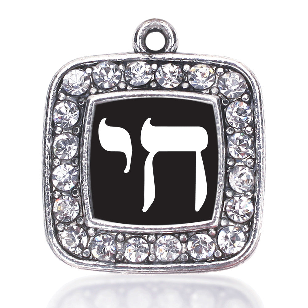 Life In Hebrew Square Charm