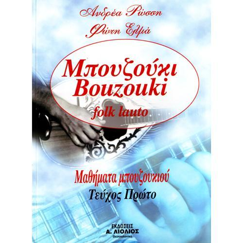 Media Bouzouki Method folk Laouto (vol. 1)