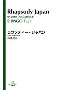Media Rhapsody Japan for Guitar Duo (Version 2)