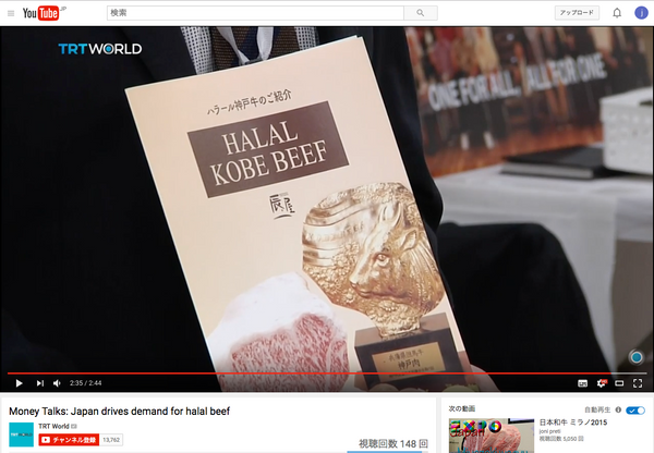 I was interviewed by Halal Kobe beef on Turkish national broadcasting.