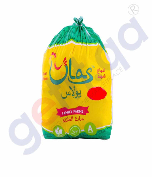 GETIT.QA | Buy Ulas Frozen Chicken 900gm Price Online in Doha Qatar