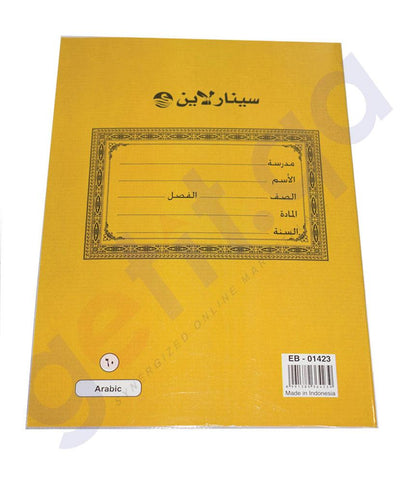 NOTE BOOK & REGISTER - EXCERCISE BOOK EB-01423 - 60 SHEETS ARABIC