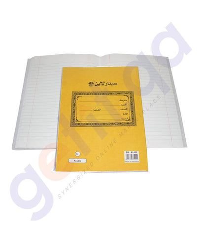 NOTE BOOK & REGISTER - EXERCISE BOOK EB-01422 - 100 SHEETS ARABIC