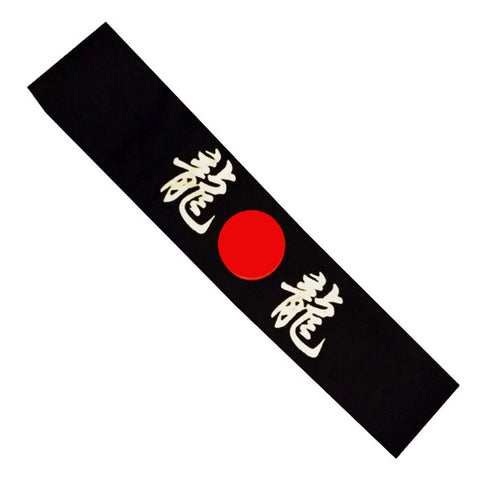 Sushi chef Headband Japanese Symbol DRAGON in black - Fashion Designz Uniforms