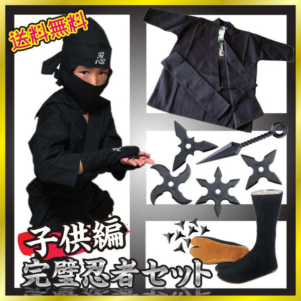Perfect Ninja Set (for Kids)・Black