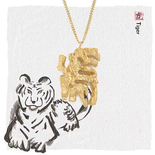 Loveness Lee Chinese Zodiac Lookbook Tiger