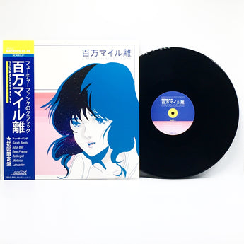 マクロスMACROSS 82-99 ‎- A Million Milles Away (Limited Edition 180-GM Vinyl LP x/500)