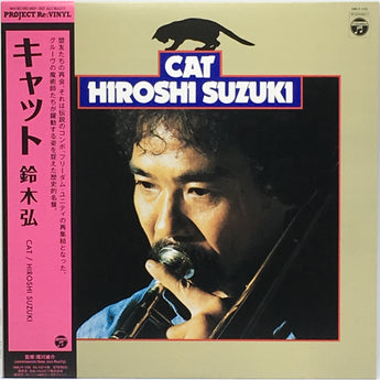 Hiroshi Suzuki - Cat (Limited Edition Japan Import Vinyl LP)