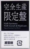 NieR: Automata / NieR Gestalt & Replicant [Original Soundtrack] (Special Edition Vinyl 4xLP Box Set)