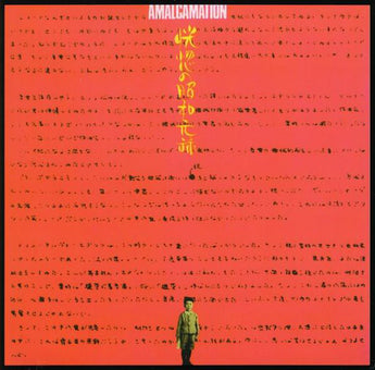 Masahiko Satoh & The Soundbreakers - Amalgamation (Vinyl LP) - Rare Limiteds