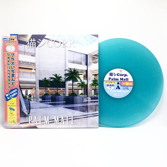 猫 シ Corp. - Palm Mall (Limited Edition Mall Fountain Blue Vinyl LP x/250)
