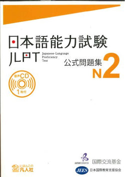 Japanese Language Proficiency Test Practice Questions N2