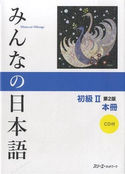 Minna no Nihongo Shokyu vol. 2 (Book & CD)