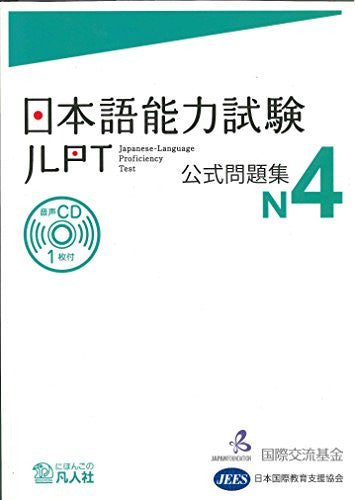 Japanese Language Proficiency Test Practice Questions N4