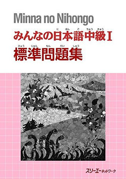 Minna no Nihongo Chukyu vol. 1 Workbook