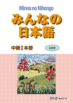 Minna no Nihongo Chukyu vol. 1 Textbook
