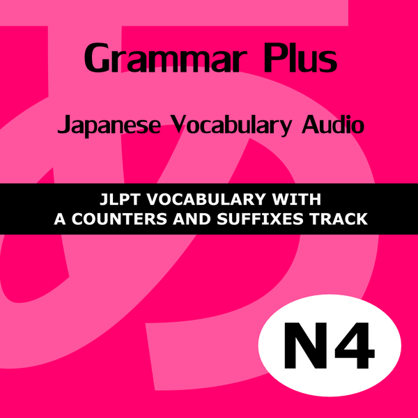 MP3 Set (Download) - Grammar Plus - Japanese Vocabulary Builder - JLPT N4