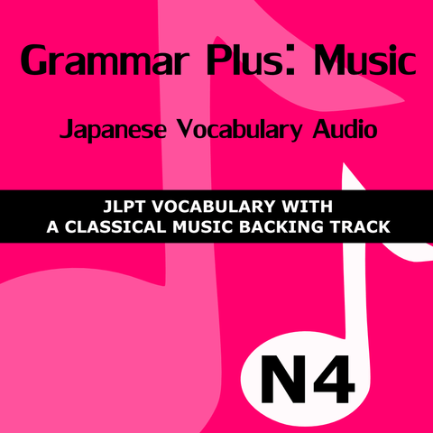MP3 Set (Download) - Grammar Plus: Music - Japanese Vocabulary - JLPT N4