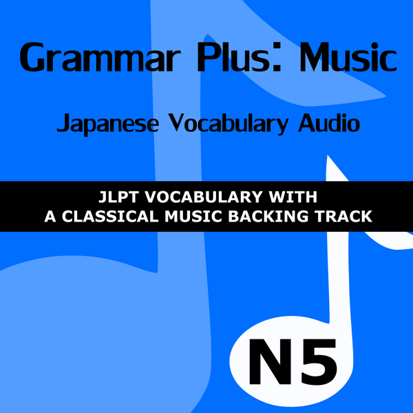 MP3 Set (Download) - Grammar Plus: Music - Japanese Vocabulary - JLPT N5