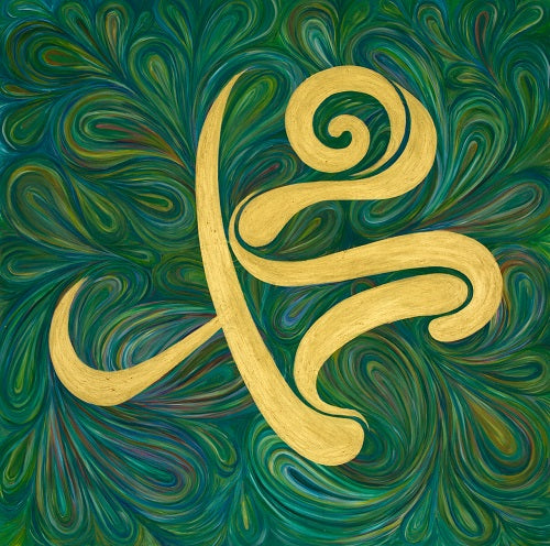 Muhammad (Peace Be Upon Him) Swirl