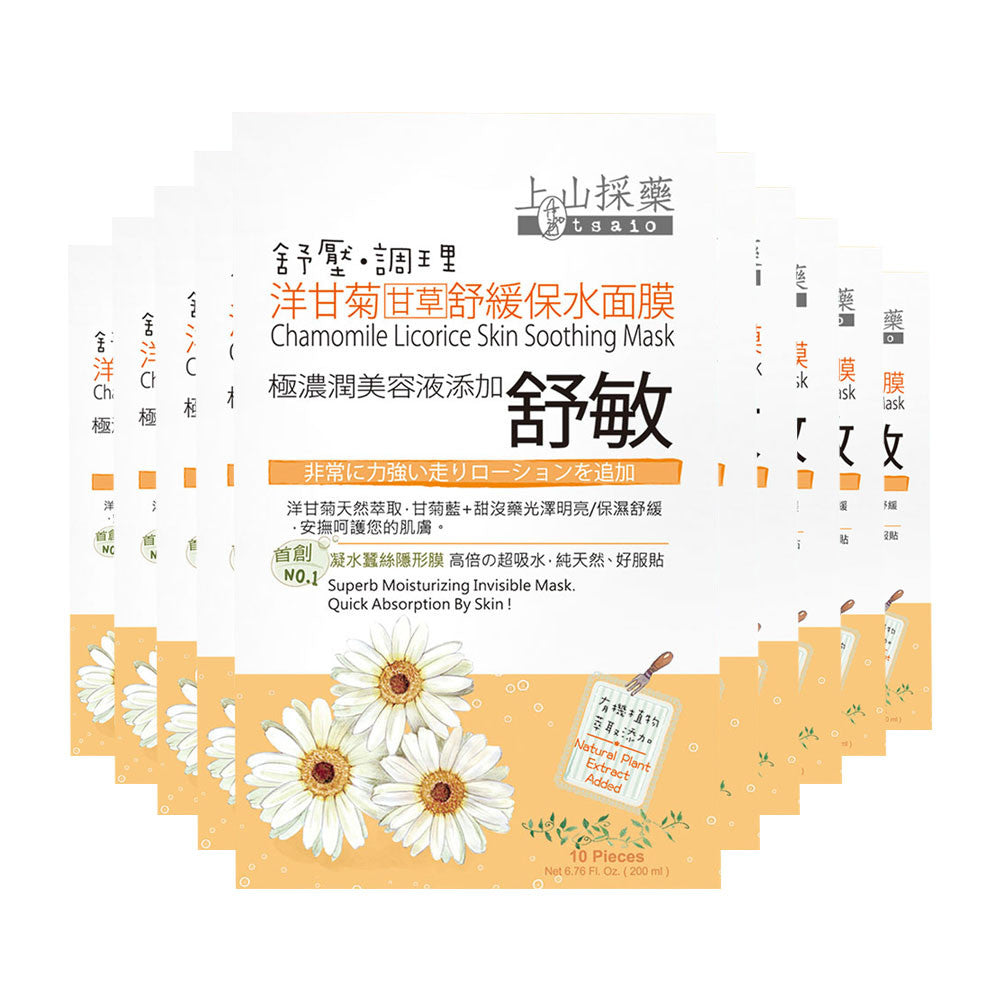 Tsaio Chamomile Licorice Mask [EXP DATE:05-01-2021] - Yoskin