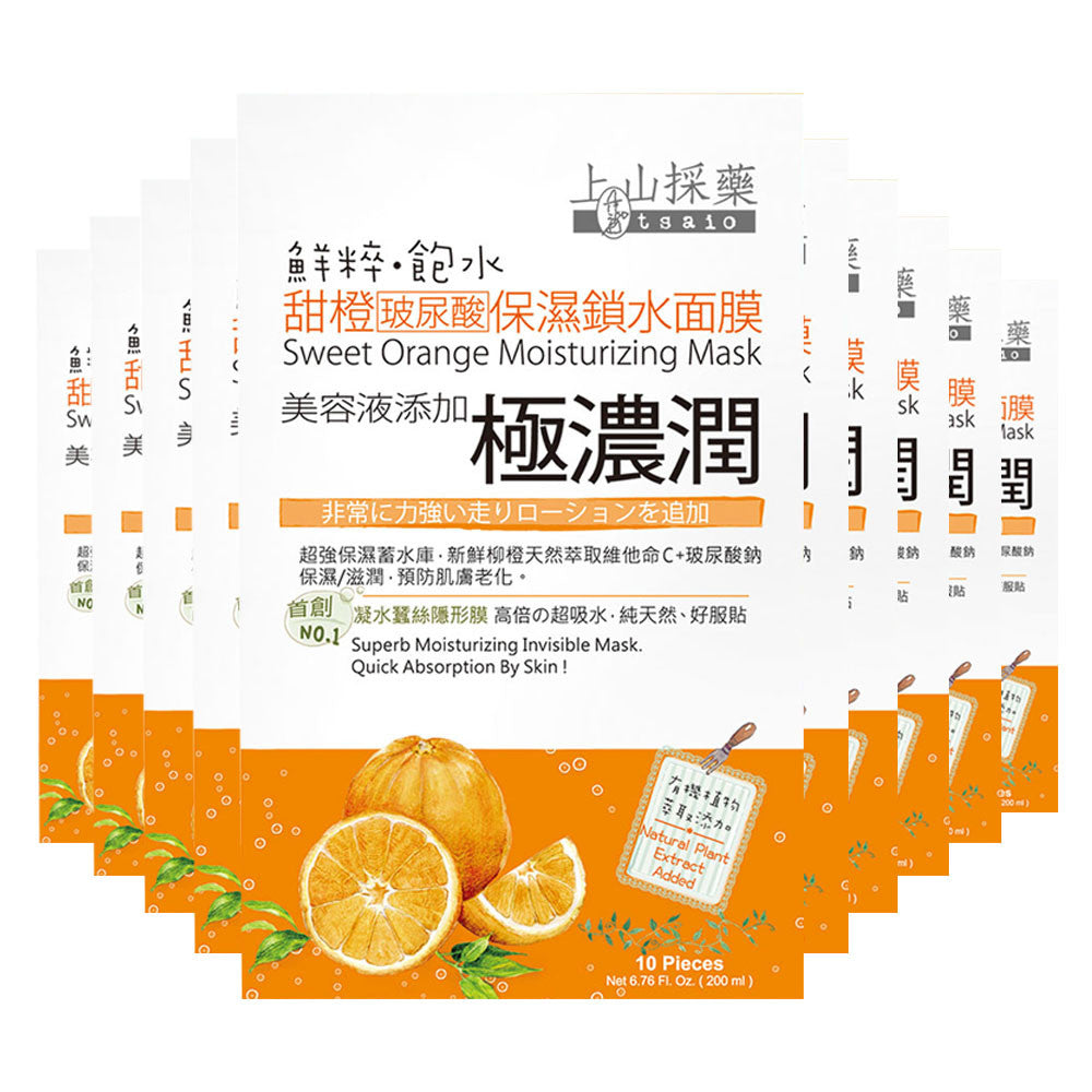 Tsaio Orange Moisturizing Mask [EXP DATE: 31-03-2020] - Yoskin