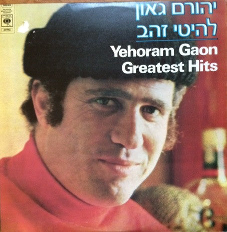 הורם גאון* ‎– Greatest Hits - להיטי זהב